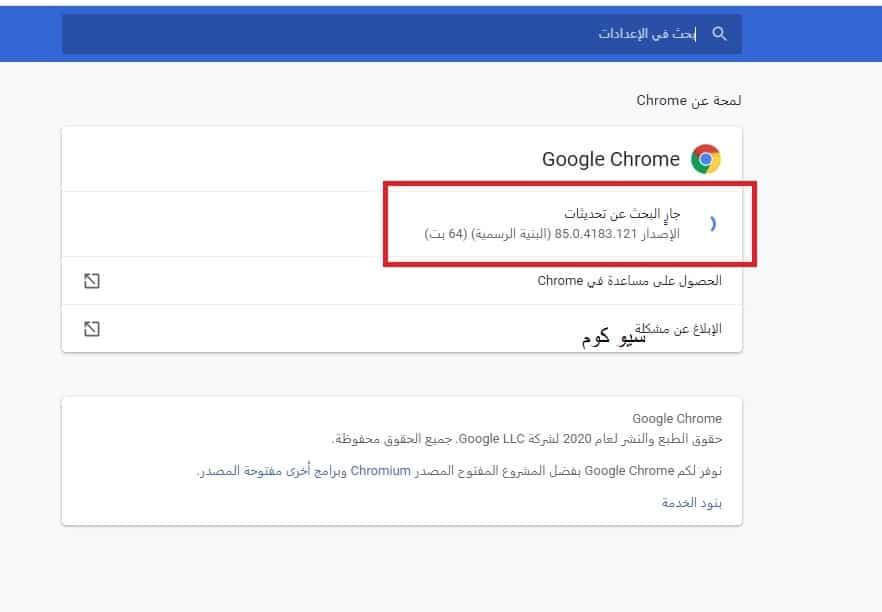 اختبار البحث عن تحديث جوجل كروم