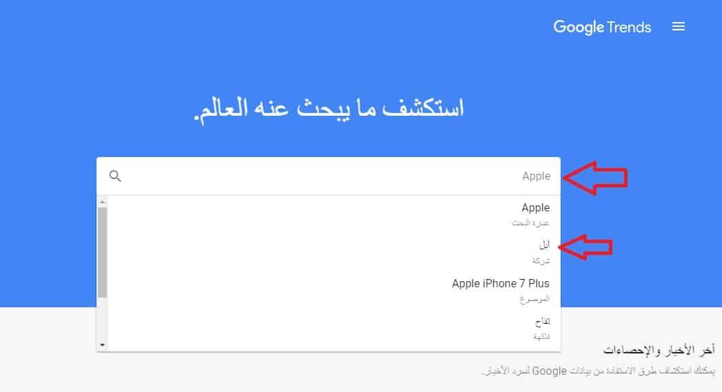 جوجل تريند تحديد المصطلح