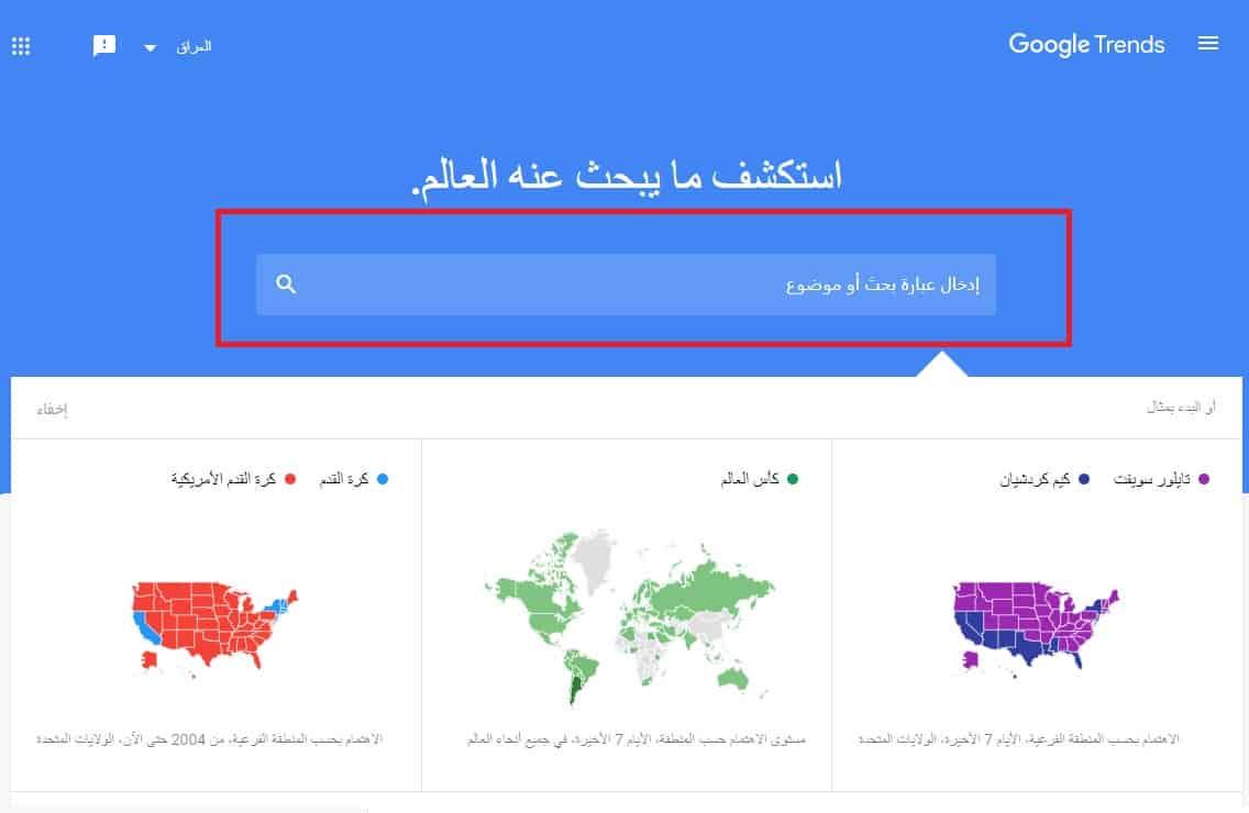شرح جوجل تريندز -البحث عن مصطلح