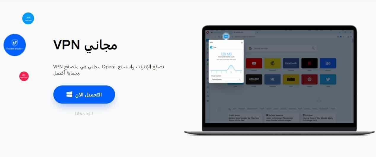Opera VPN لنظام iOS