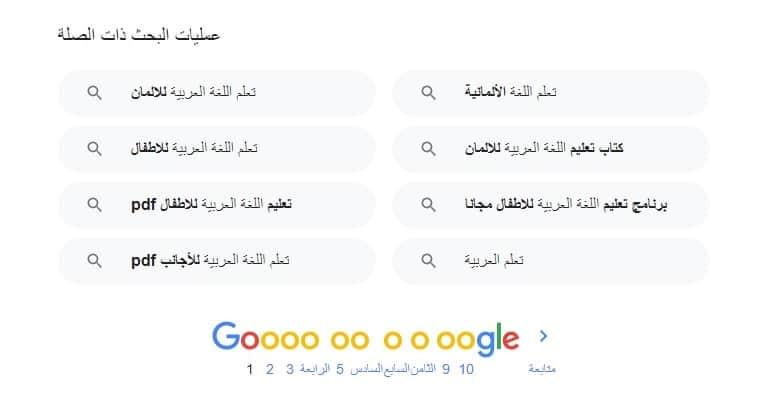 الكلمات ذات الصلة في محرك البحث جوجل