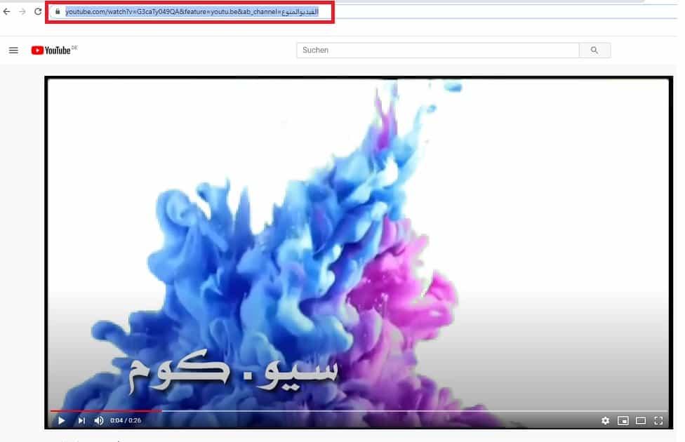تحميل من اليوتيوب الخطوة 1