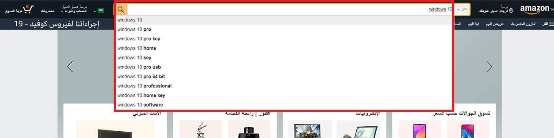 شراء مفتاح ويندوز 10 من موقع امازون