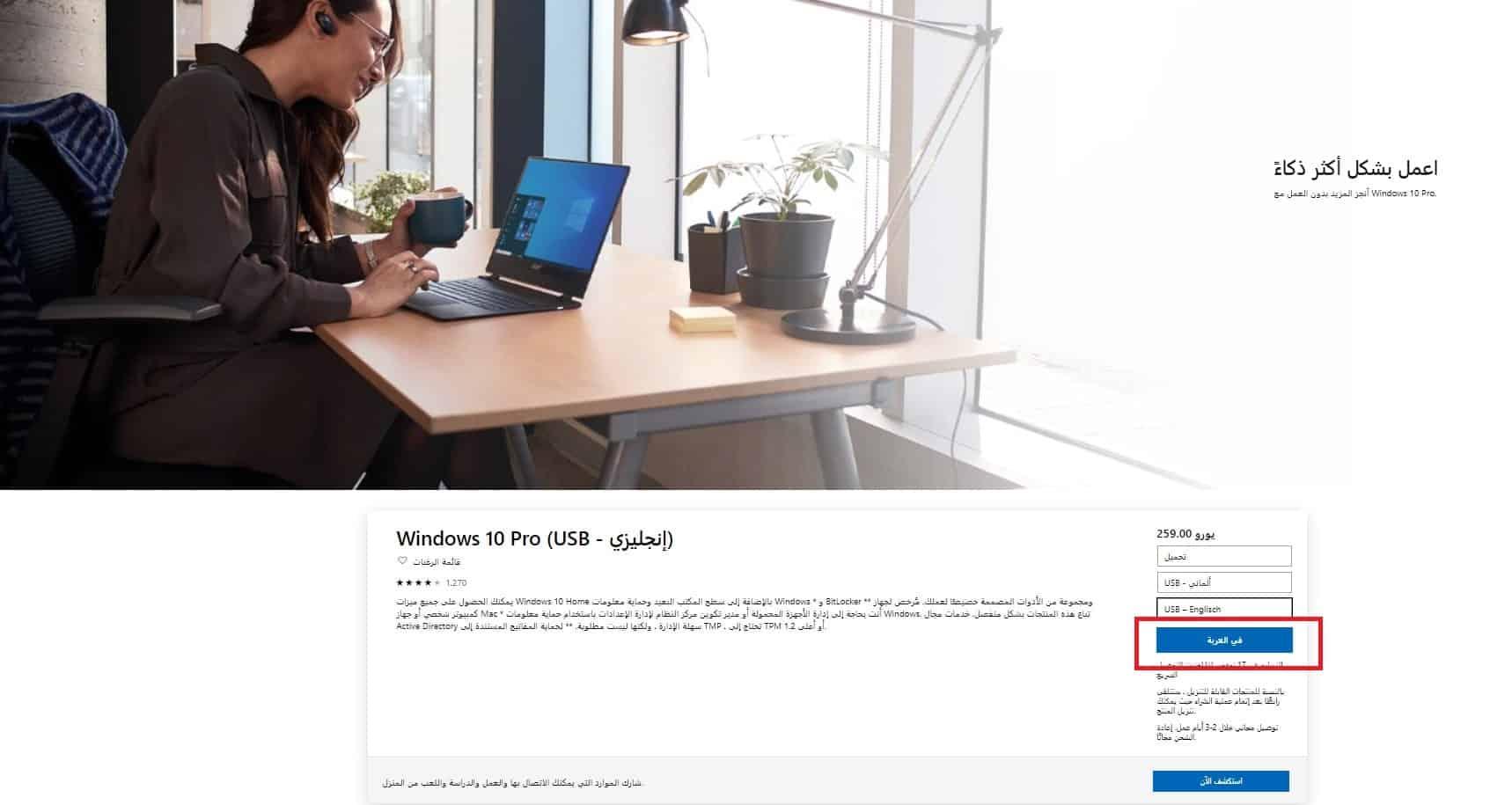 شراء ويندوز 10 من مايكروسوفت