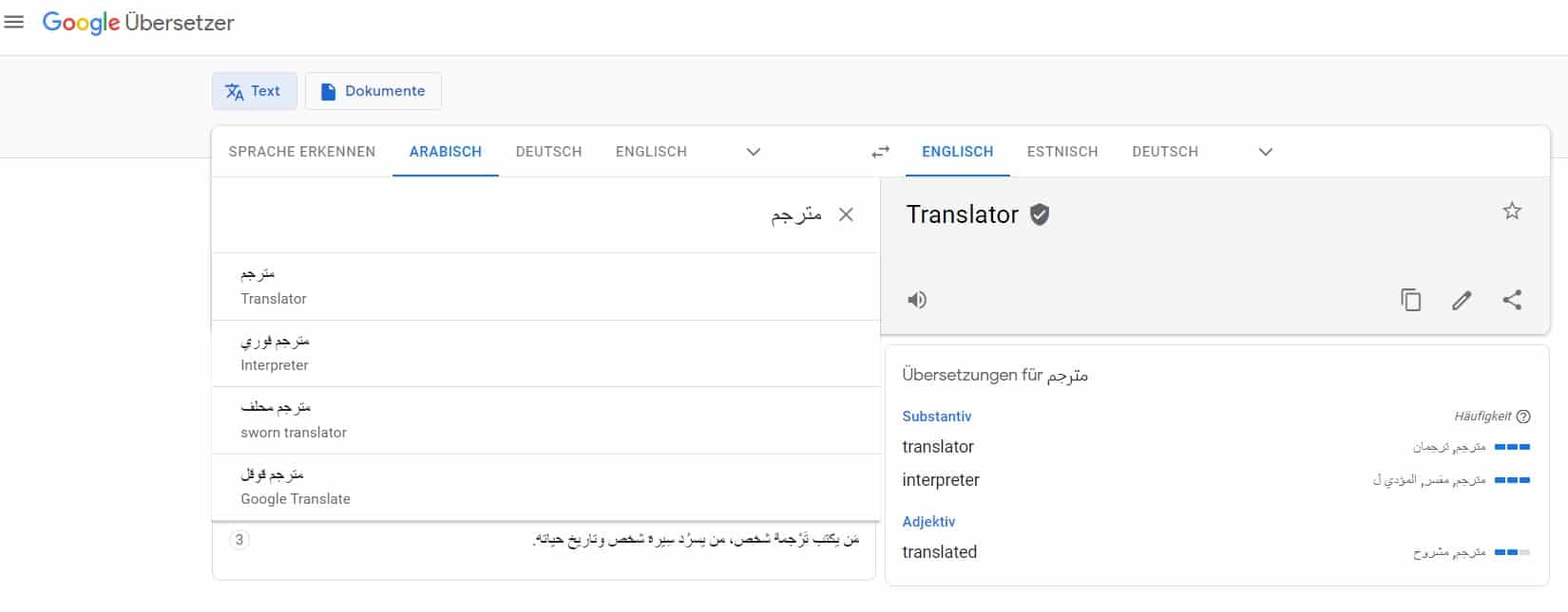 مترجم نصوص - جوجل