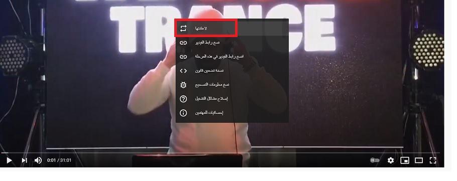 إعادة تشغيل مقطع يوتيوب تلقائيا