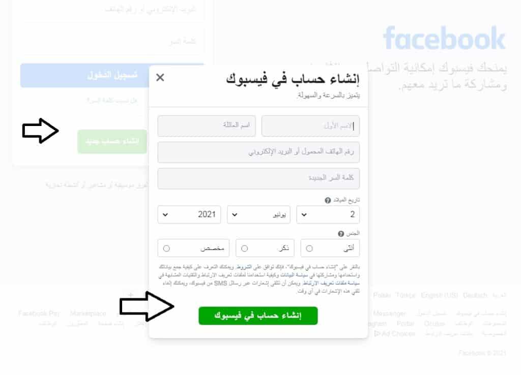 انشاء حساب فيسبوك